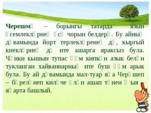 Черешмә – борынгы татарда язын үсемлекләрнең үсү чорын белдерә. Бу айның дәва