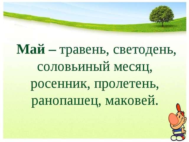 Май – травень, светодень, соловьиный месяц, росенник, пролетень, ранопашец,...