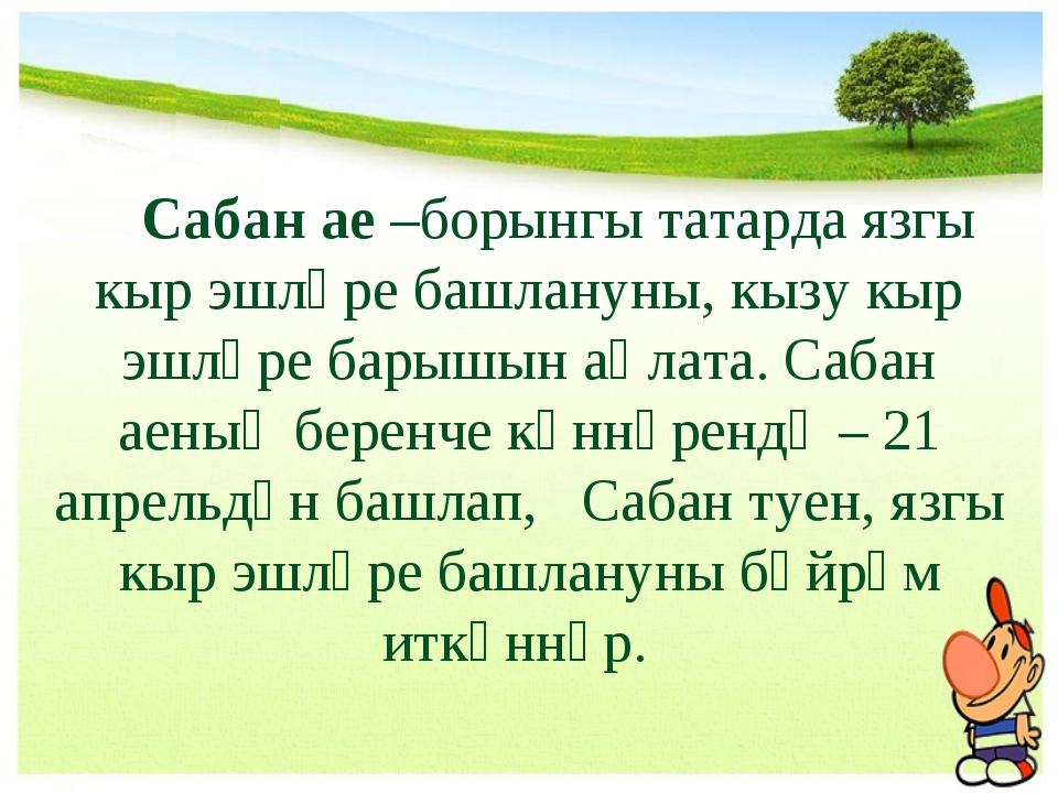 Сабан ае –борынгы татарда язгы кыр эшләре башлануны, кызу кыр эшләре барышын...