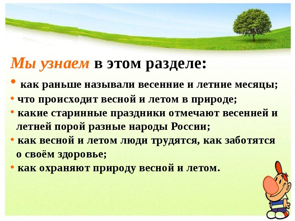 Мы узнаем в этом разделе: как раньше называли весенние и летние месяцы; что п...