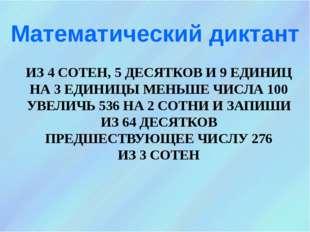 Математический диктант ИЗ 4 СОТЕН, 5 ДЕСЯТКОВ И 9 ЕДИНИЦ НА 3 ЕДИНИЦЫ МЕНЬШЕ