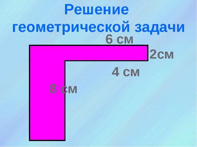 Решение геометрической задачи 6 см 8 см 4 см 2см