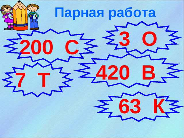 Парная работа 200 С 63 К 3 О 420 В 7 Т