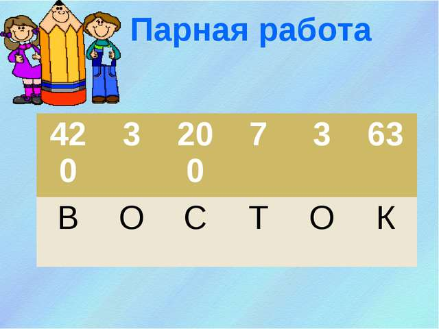 Парная работа 42032007363 ВОСТОК
