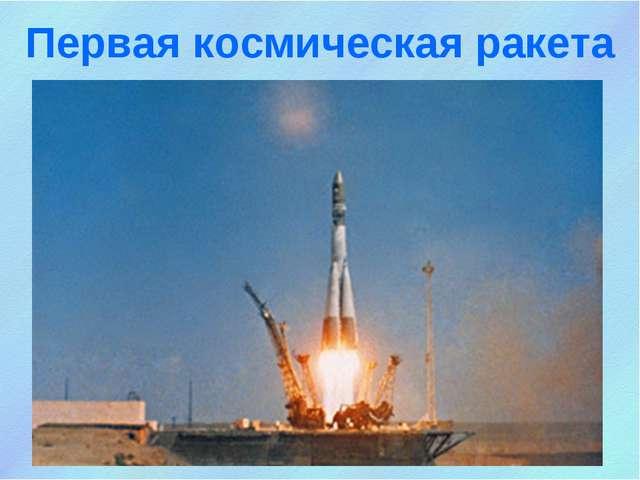 Первая космическая ракета