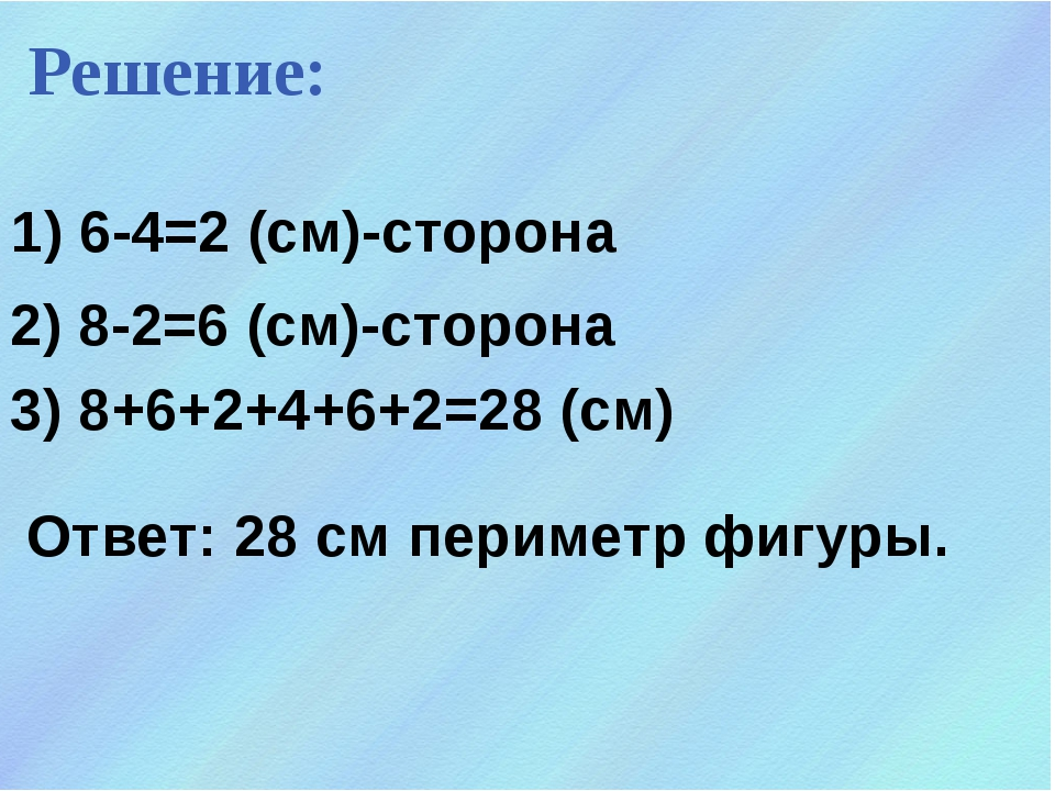 1) 6-4=2 (см)-сторона Решение: 2) 8-2=6 (см)-сторона 3) 8+6+2+4+6+2=28 (см) О...