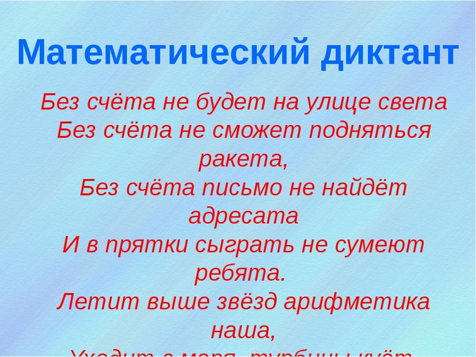 Математический диктант Без счёта не будет на улице света Без счёта не сможет...