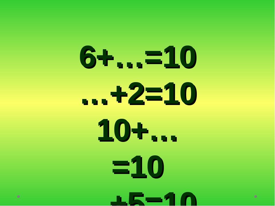 6+…=10 …+2=10 10+…=10 …+5=10