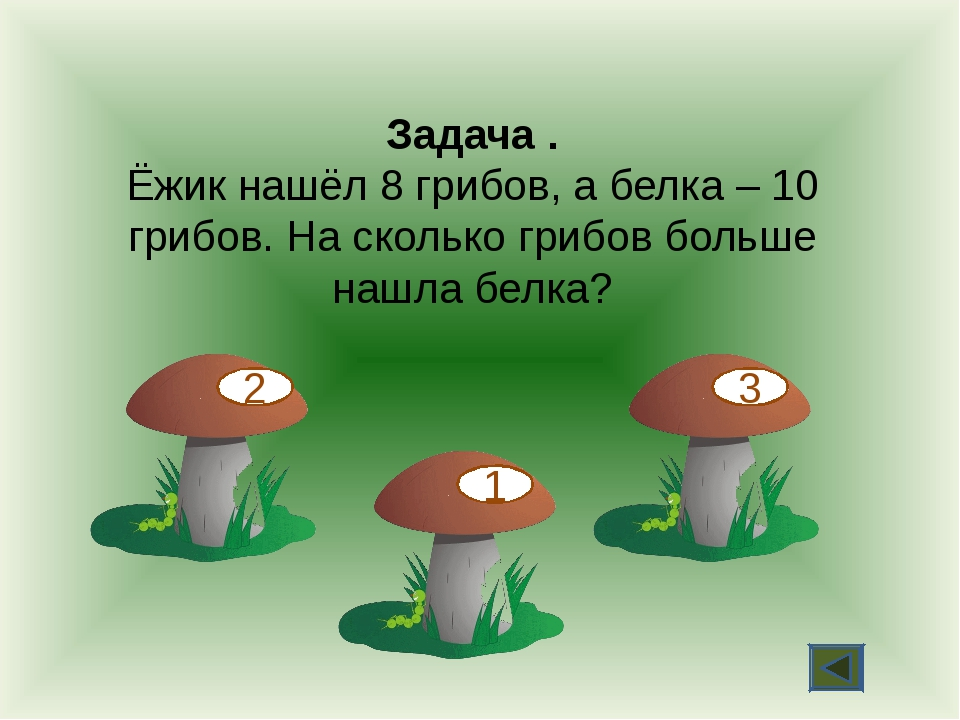 Задача . Ёжик нашёл 8 грибов, а белка – 10 грибов. На сколько грибов больше н...