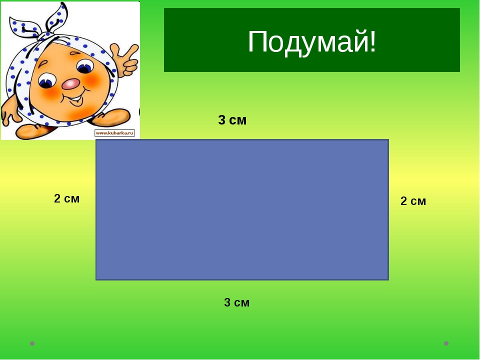 Подумай! 3 см 3 см 2 см 2 см