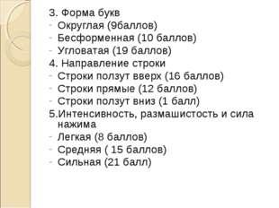 3. Форма букв  3. Форма букв  Округлая (9баллов) Бесформенная (10 баллов)