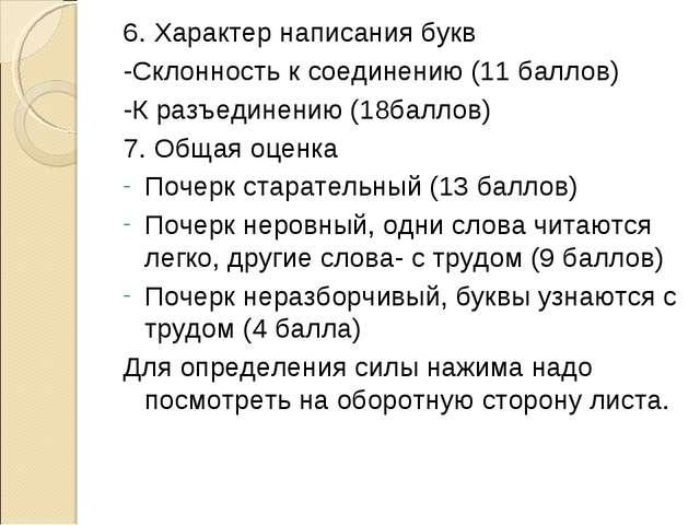6. Характер написания букв 6. Характер написания букв -Склонность к соедине...