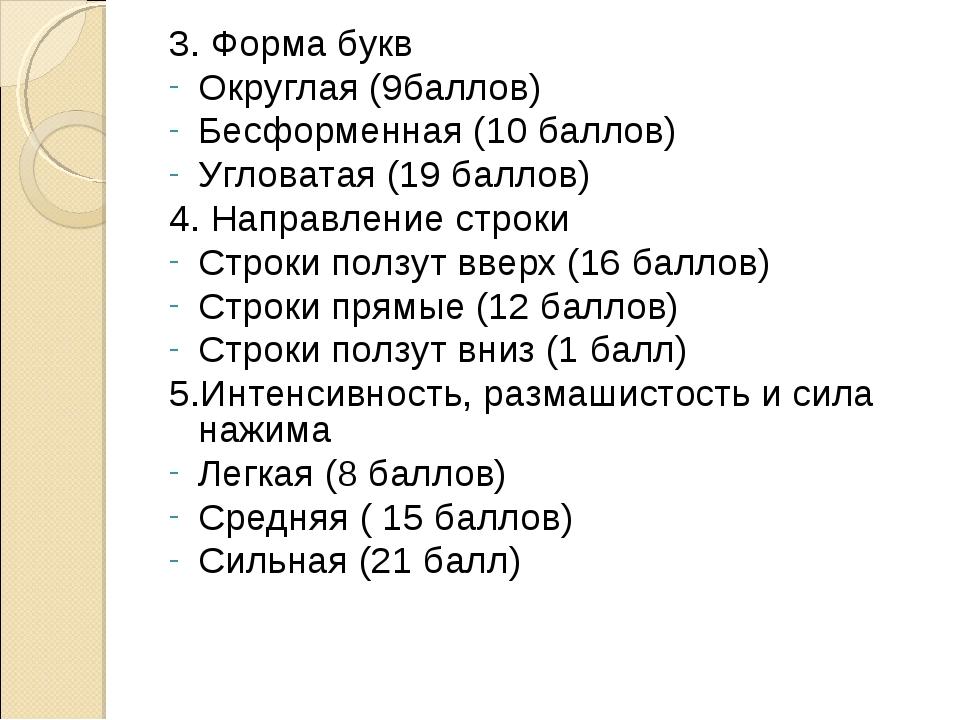3. Форма букв  3. Форма букв  Округлая (9баллов) Бесформенная (10 баллов)...