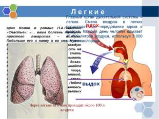 врач Комов в романе П.А.Павленко «Счастье»: «… ваша болезнь требует простого