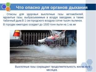 Что опасно для органов дыхания . Опасны для здоровья выхлопные газы автомобил