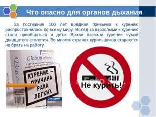 Что опасно для органов дыхания За последние 100 лет вредная привычка к курени