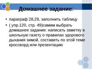 Домашнее задание: параграф 28,29, заполнить таблицу ( упр.120, стр. 49)самим