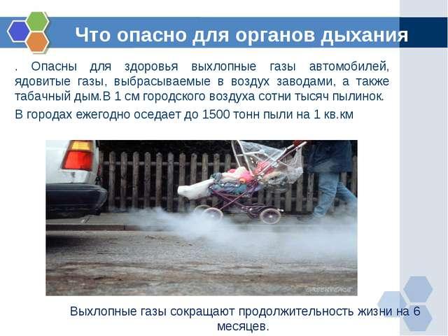 Что опасно для органов дыхания . Опасны для здоровья выхлопные газы автомобил...