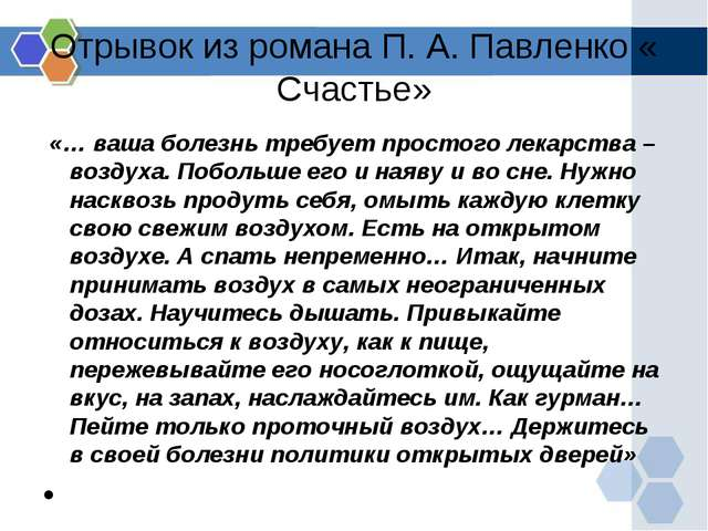 Отрывок из романа П. А. Павленко « Счастье» «… ваша болезнь требует простого...