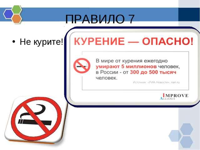 ПРАВИЛО 7 Не курите!!!