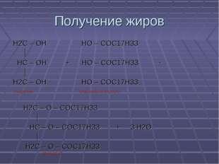 Получение жиров H2C – OH HO – COC17H33 │ HC – OH + HO – COC17H33 → │ H2C – OH