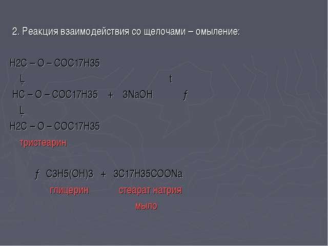 2. Реакция взаимодействия со щелочами – омыление: H2C – O – COC17H35 │ t HC...