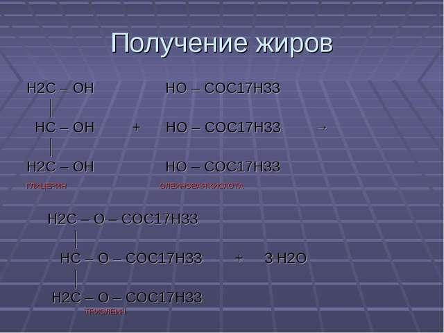 Получение жиров H2C – OH HO – COC17H33 │ HC – OH + HO – COC17H33 → │ H2C – OH...