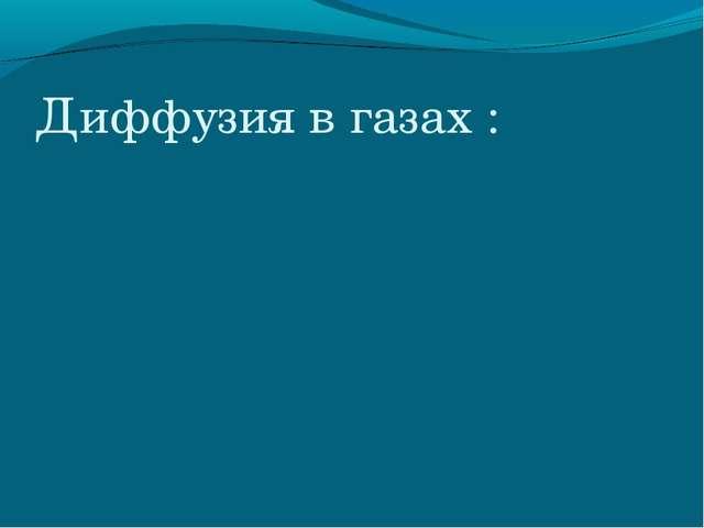 Диффузия в газах :