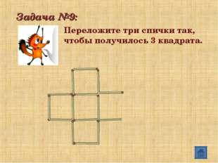 Задача №9: Переложите три спички так, чтобы получилось 3 квадрата.