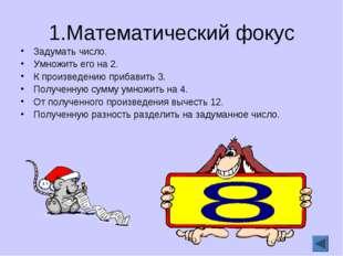 1.Математический фокус Задумать число. Умножить его на 2. К произведению приб