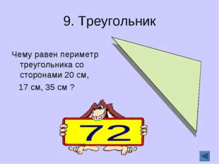 9. Треугольник Чему равен периметр треугольника со сторонами 20 см, 17 см, 35