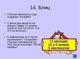 14. Блиц Сколько месяцев в году содержат 30 дней? У меня две монеты на общую