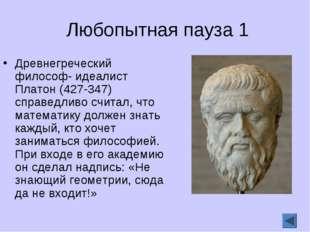 Любопытная пауза 1 Древнегреческий философ- идеалист Платон (427-347) справе