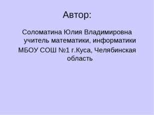 Автор: Соломатина Юлия Владимировна учитель математики, информатики МБОУ СОШ