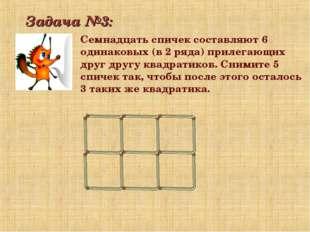 Задача №3: Семнадцать спичек составляют 6 одинаковых (в 2 ряда) прилегающих д