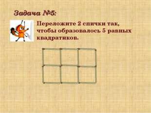 Задача №5: Переложите 2 спички так, чтобы образовалось 5 равных квадратиков.