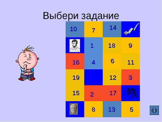 Выбери задание 10 18 14 5 16 7 2 11 9 4 1 3 19 8 12 15 17 13 6...