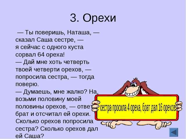 3. Орехи —Тыповеришь, Наташа,— сказал Саша сестре,— ясейчас содного кус...