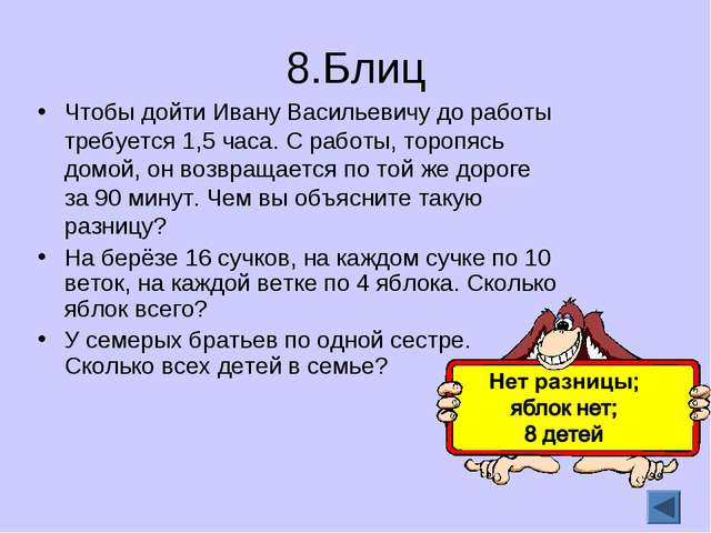8.Блиц Чтобы дойти Ивану Васильевичу до работы требуется 1,5 часа. С работы,...