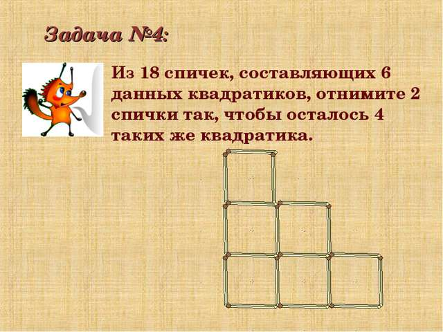 Задача №4: Из 18 спичек, составляющих 6 данных квадратиков, отнимите 2 спички...