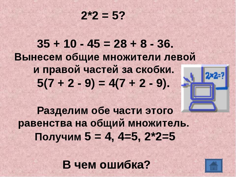 2*2 = 5? 35 + 10 - 45 = 28 + 8 - 36. Вынесем общие множители левой и правой ч...