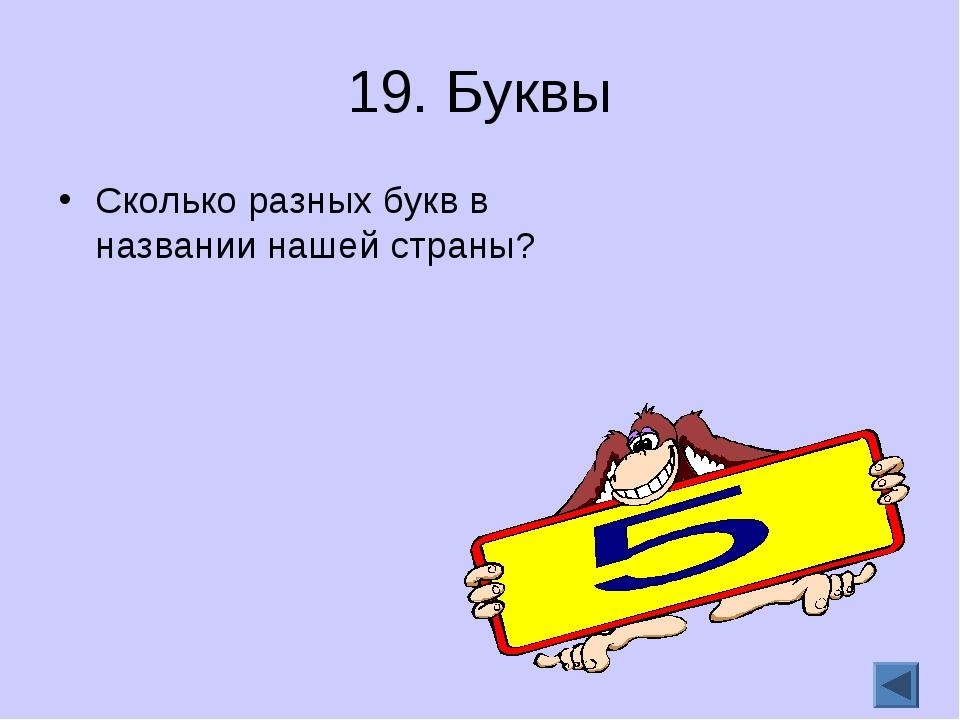 19. Буквы Сколько разных букв в названии нашей страны?