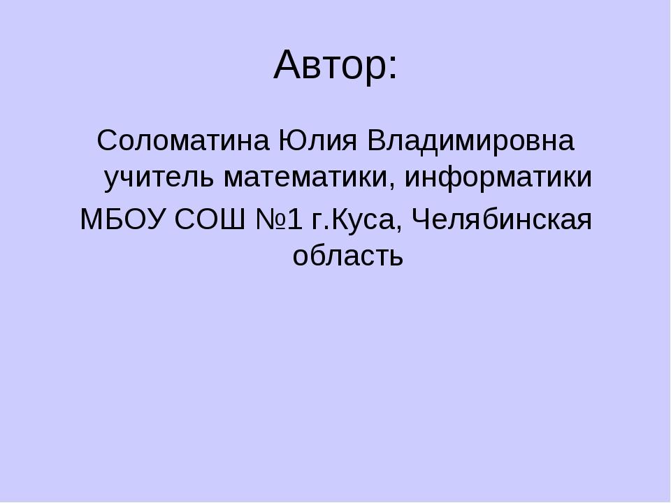 Автор: Соломатина Юлия Владимировна учитель математики, информатики МБОУ СОШ...