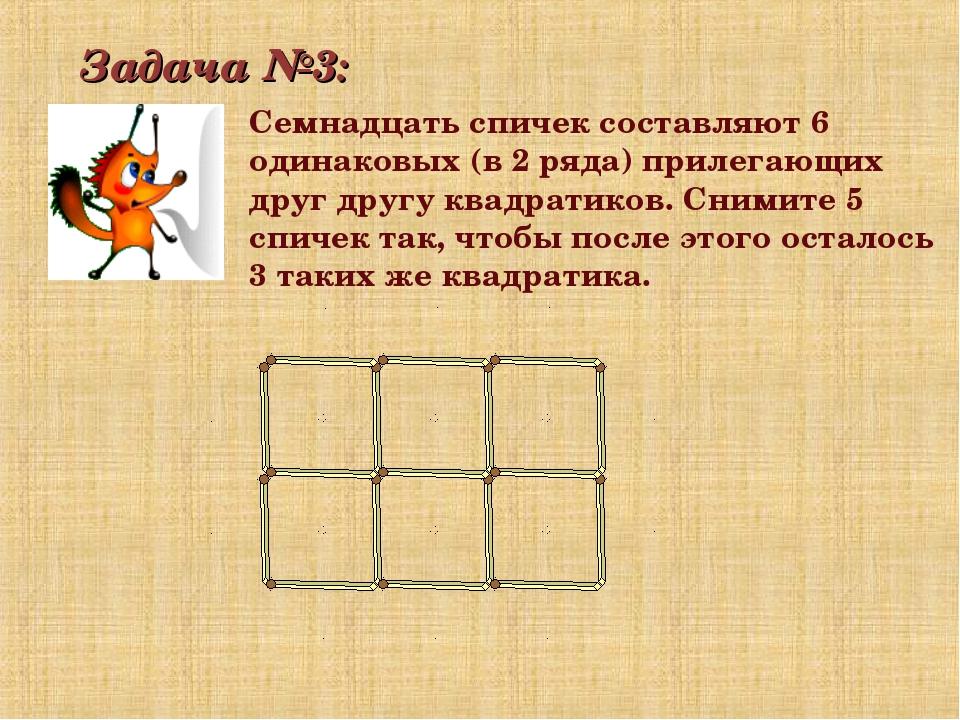 Задача №3: Семнадцать спичек составляют 6 одинаковых (в 2 ряда) прилегающих д...
