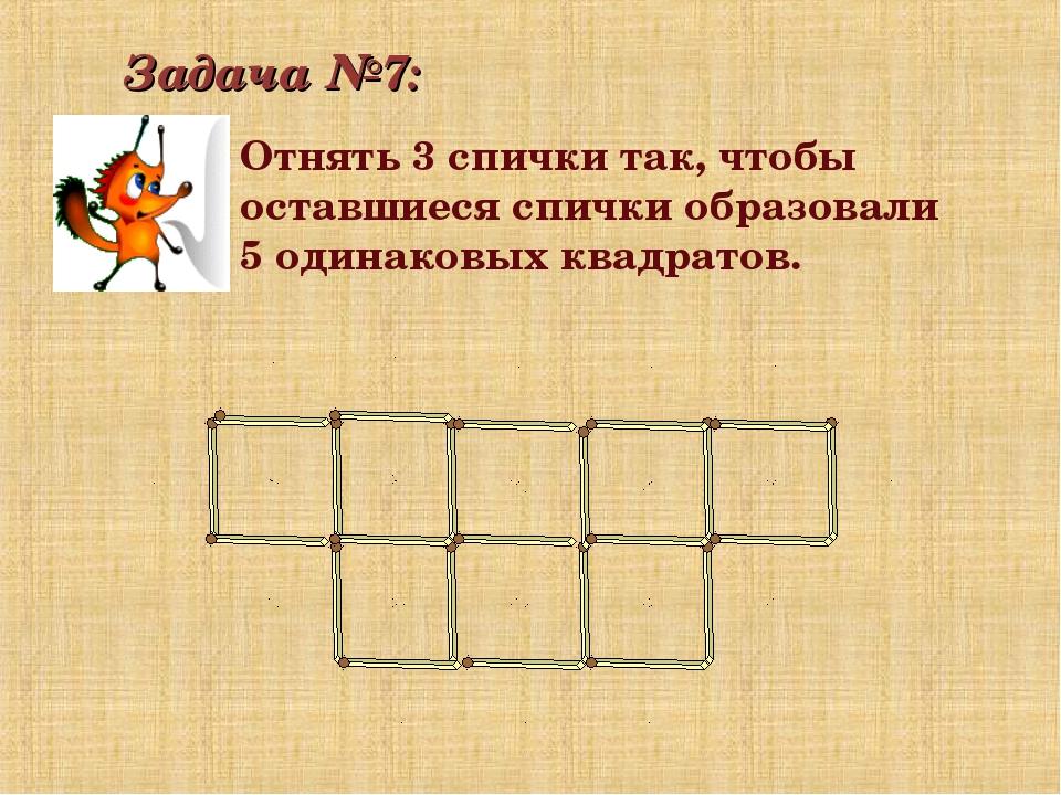 Задача №7: Отнять 3 спички так, чтобы оставшиеся спички образовали 5 одинаков...
