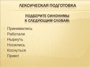Принимались Работали Нырнуть Носились Коснуться Приют