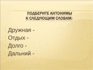 Дружная - Отдых - Долго - Дальний -