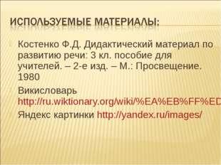 Костенко Ф.Д. Дидактический материал по развитию речи: 3 кл. пособие для учит