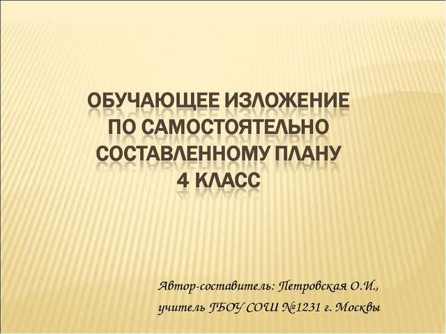 Автор-составитель: Петровская О.И., учитель ГБОУ СОШ № 1231 г. Москвы