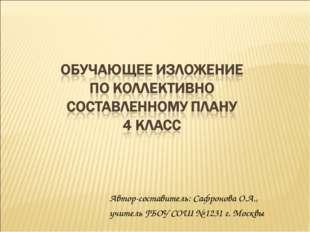 Автор-составитель: Сафронова О.А., учитель ГБОУ СОШ № 1231 г. Москвы